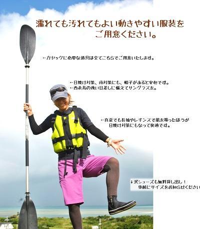 カヤックとトレッキングツアーの服装の説明