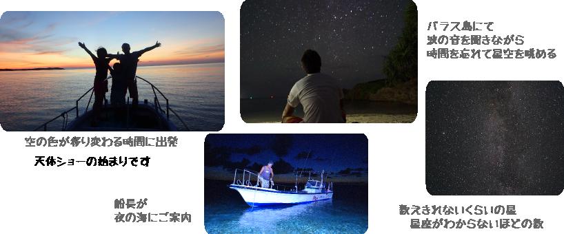 星空観察ツアーの行程表