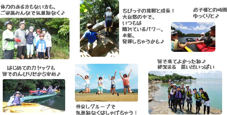 親子、女子旅、仲間で、貸切ツアーの行程写真