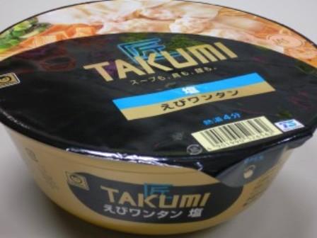 takumi_ebi_p[2]