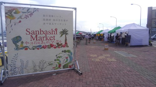 石垣島桟橋マーケット